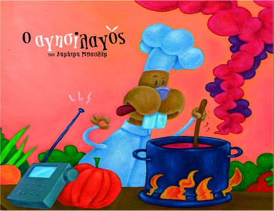 Aghsilagos
