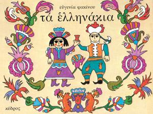 """* """"Τα Ελληνάκια"""" της Ευγενίας Φακίνου"""