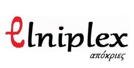 elniplexα