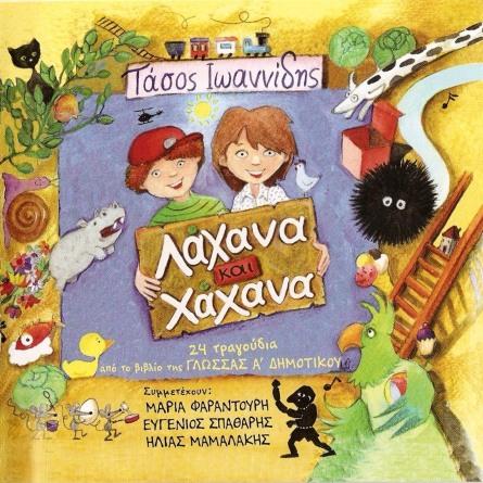 LaxanaXaxana